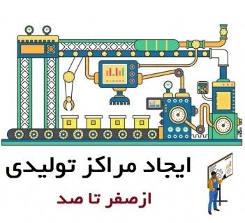 راهنمای ایجاد مرکز تولیدی