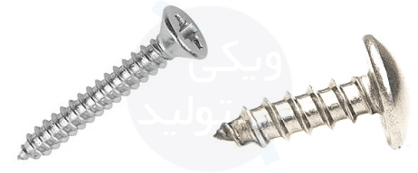پیچهای خود رزوه زن یا Self-Tapping Screws