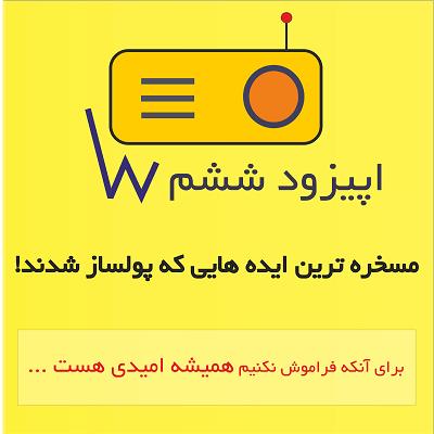 اپیزود ششم رادیو ویکی تولید