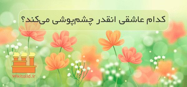 عید نوروز 1400