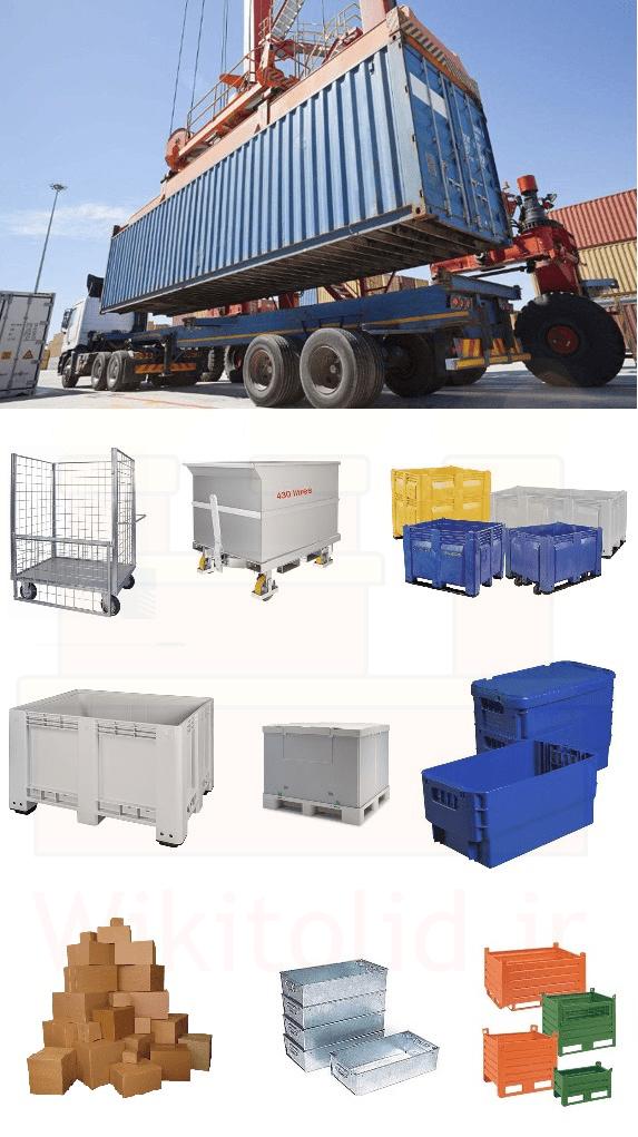 انواع حامل (container) در حملونقل مواد